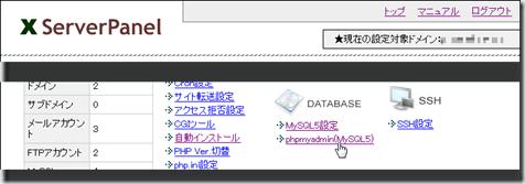 XServerPanel - コメント削除01