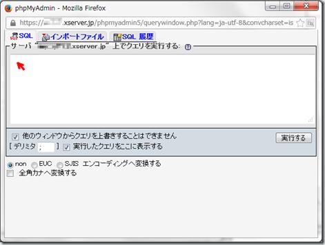 XServerPanel - コメント削除04