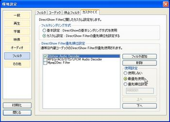 GOM_env_フィルタ_カスタマイズ.JPG