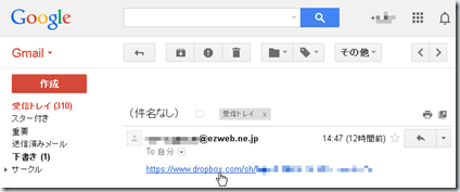 gmail_was_received_Dropbox